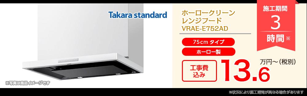 タカラ ホーロークリーンレンジフード (ホーロー製)VRAE-E752AD