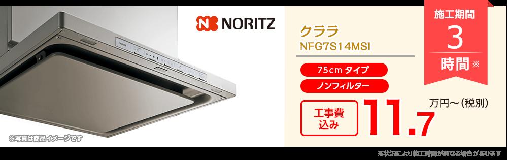 ノーリツ クララ NFG7S14MSI