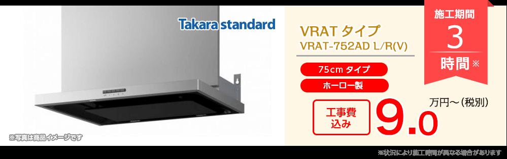 タカラ VRATタイプ(ホーロー製)VRAT-752AD L/R(V)
