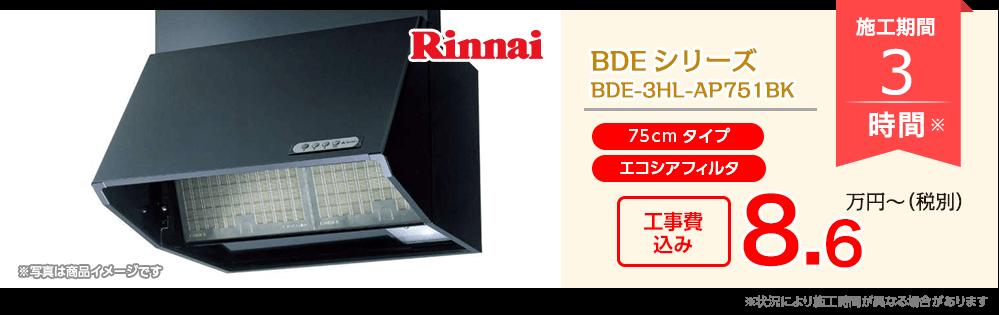 リンナイ BDEシリーズ(幅75cm)BDE-3HL-AP751BK