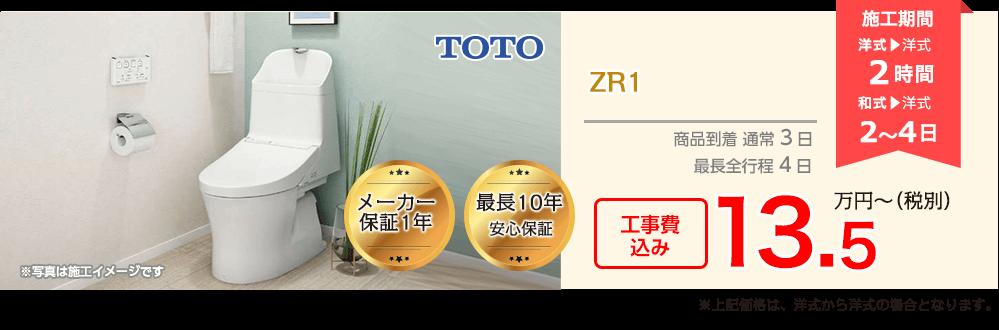 TOTO ZR1(一体型)