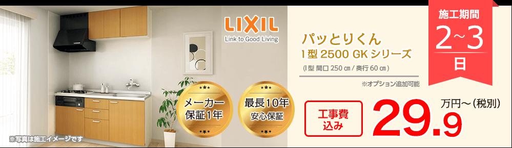 LIXIL パッとりくん  I型2500 GKシリーズ