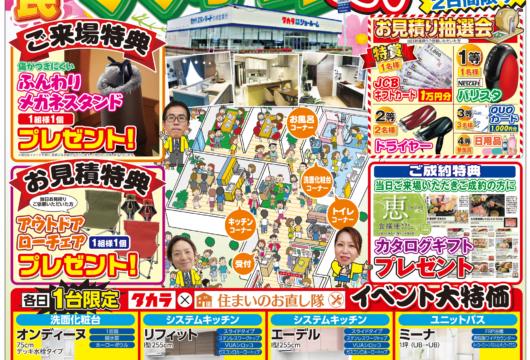 2020年宮崎市民リフォーム祭 in タカラ宮崎ショールーム 11月14日・15日