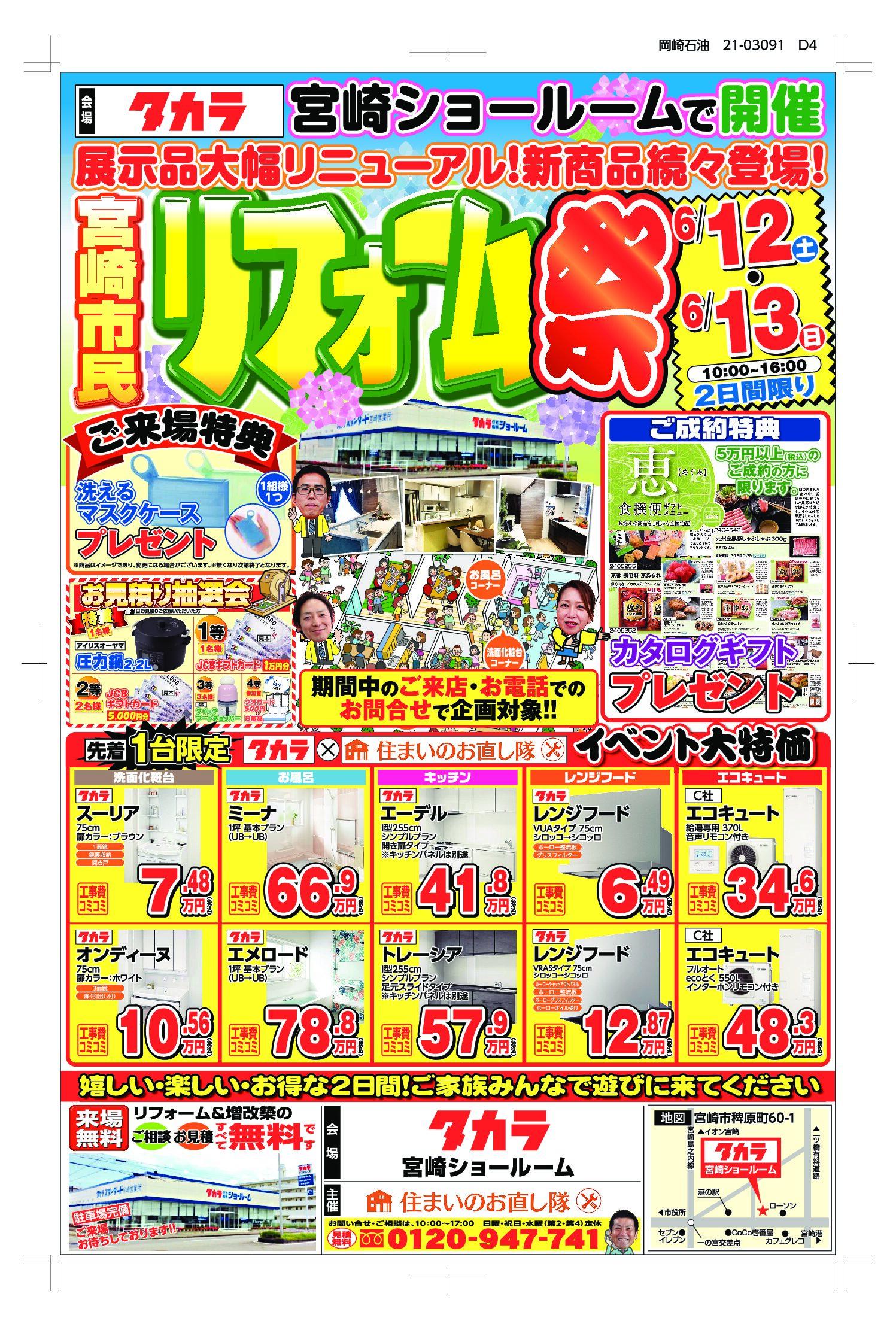 2021年宮崎市民リフォーム祭 in タカラ宮崎ショールーム 6月12日・13日
